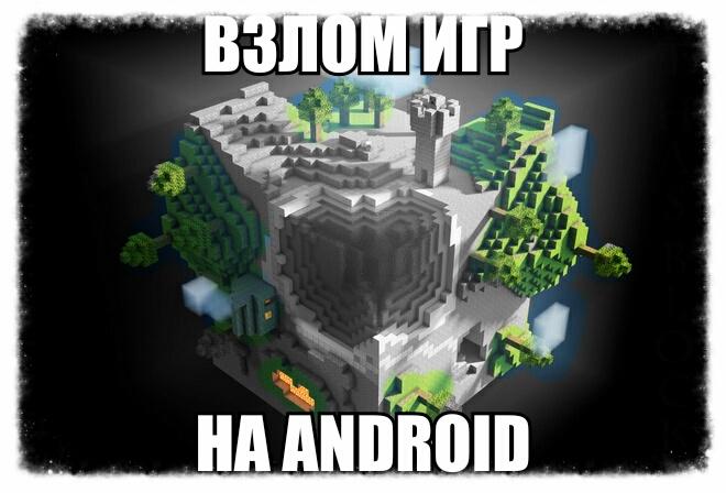 Взлом Игр на Android