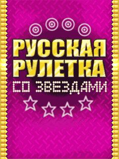 русская рулетка для знакомства