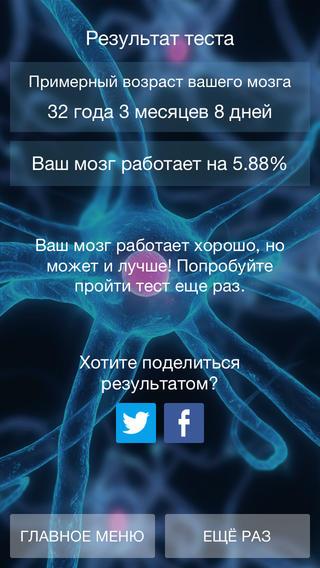 тесты на возраст мозга - фото 2