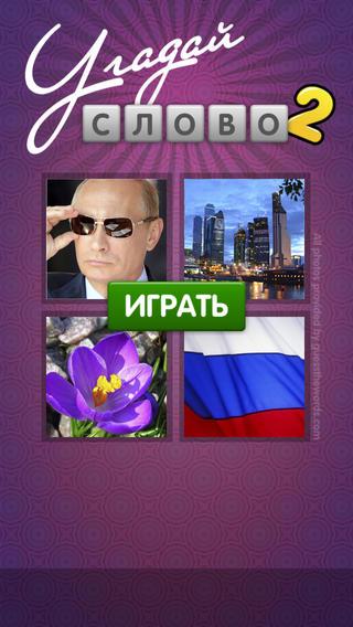 игра угадай слова ответы на айфоне - фото 7
