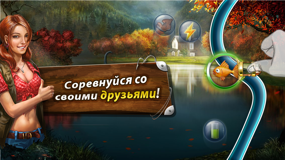 скачать игру рыбное место мод много денег на андроид