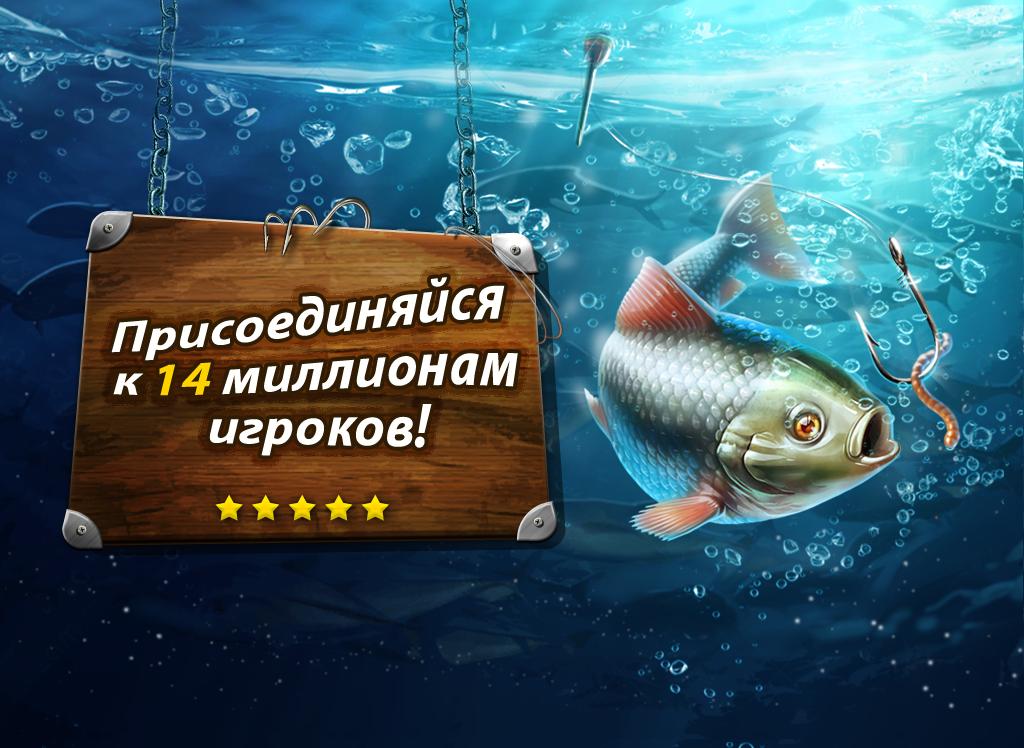 Рыбное место Android » Скачать игры через …
