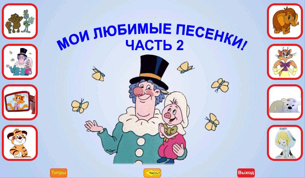 Скачать приложение с детскими песенками скачать программы на nokia 5800