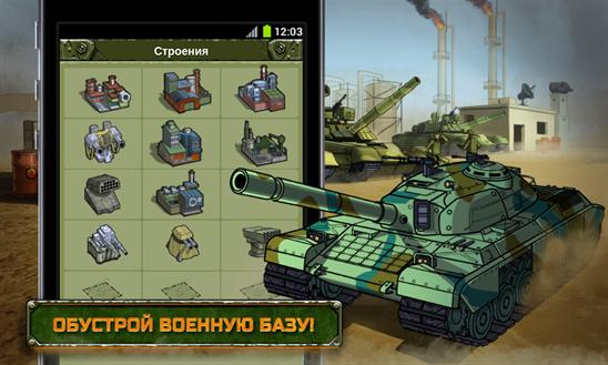 Игра стальной легион танки