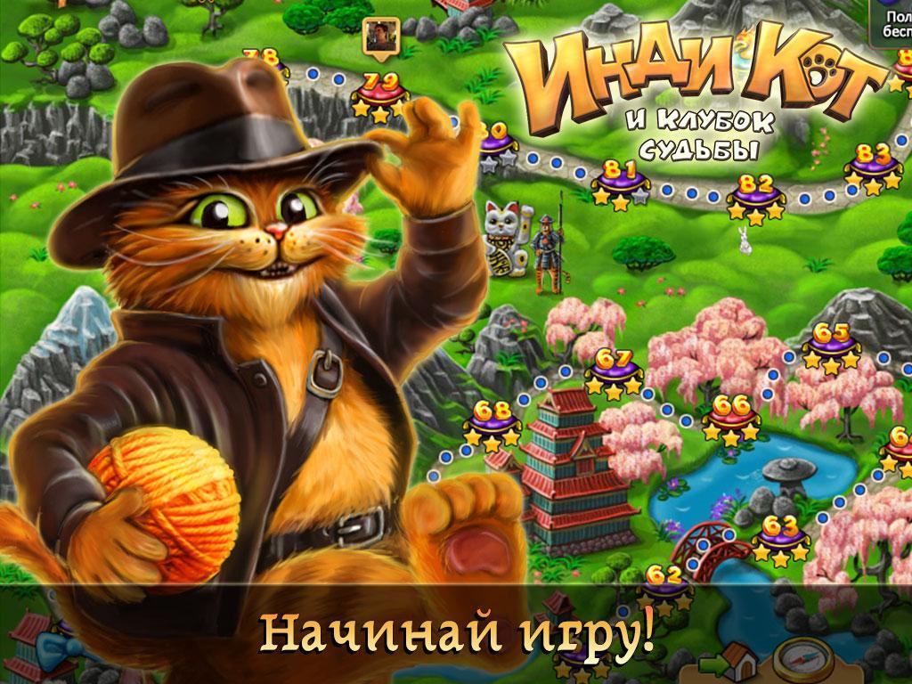 скачать игру инди кот и клубок судьбы на андроид скачать