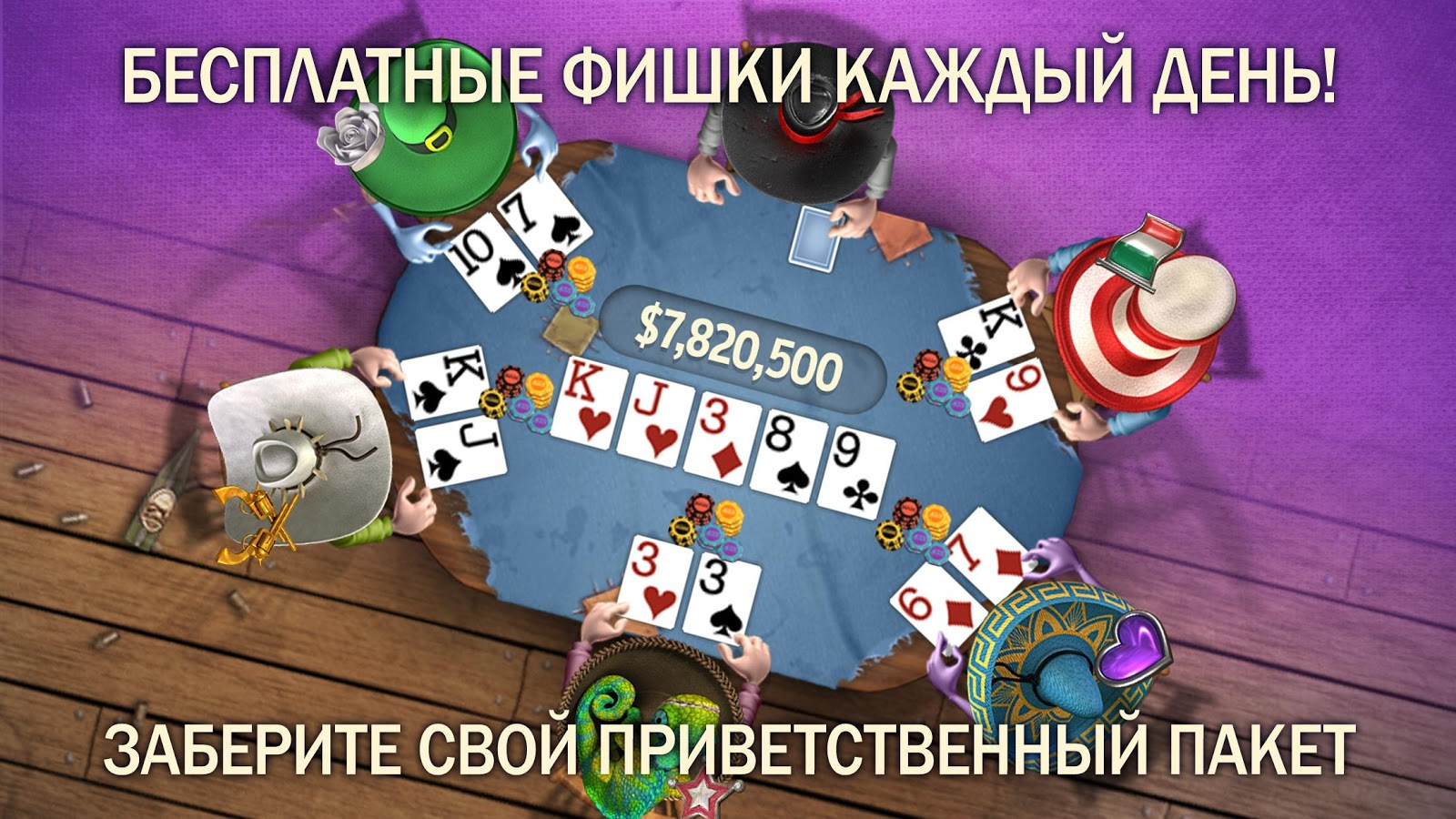 governor of poker 3 взлом