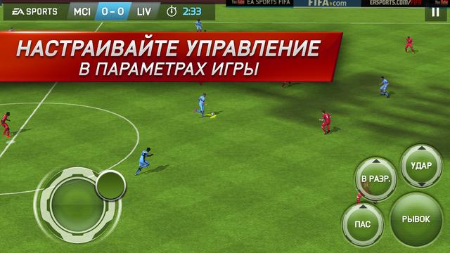 Скачать бесплатно fifa 15 ultimate team на андроид с кэшем.