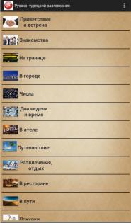 Pусско-турецкий разговорник 1.05. Скриншот 2