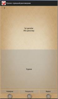 Pусско-турецкий разговорник 1.05. Скриншот 4