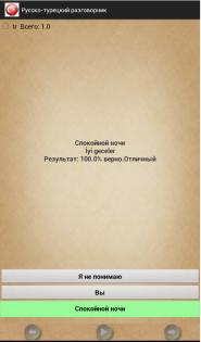 Pусско-турецкий разговорник 1.05. Скриншот 5