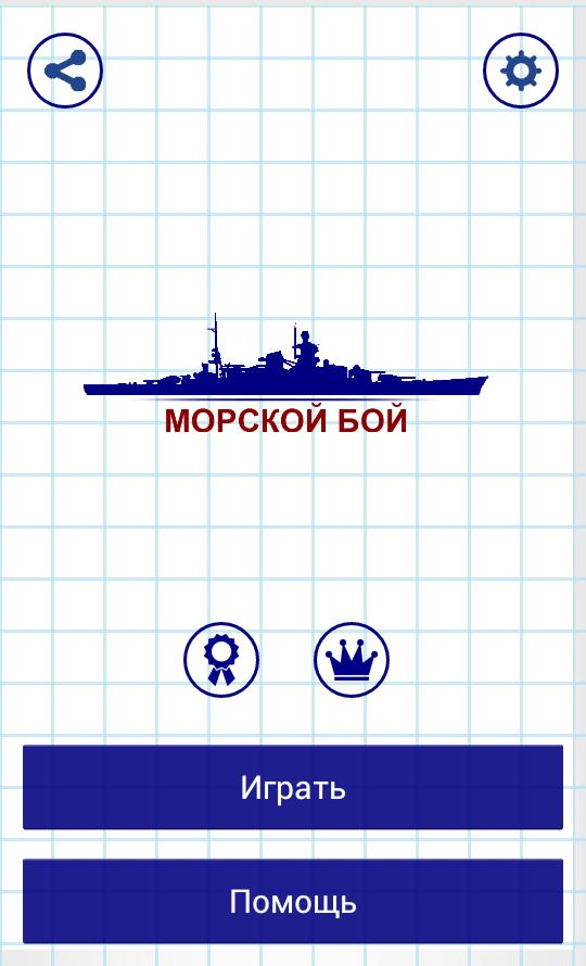 плей маркет морской бой 2 для детей