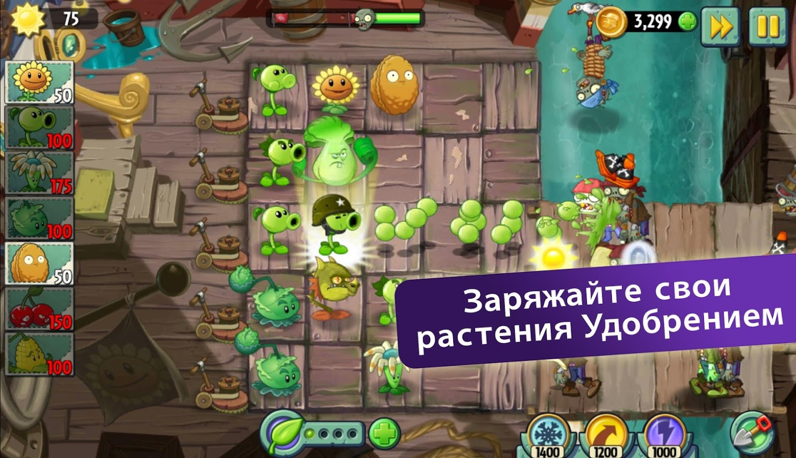 Plants vs. Zombies 2 7.2.1 - Скачать для iPhone …
