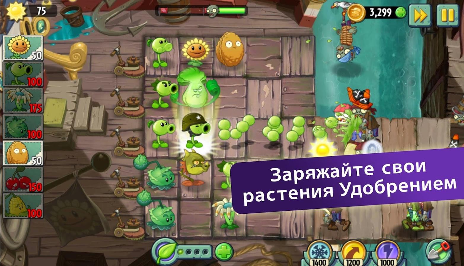 Растения Против Зомби полная версия скачать на телефон