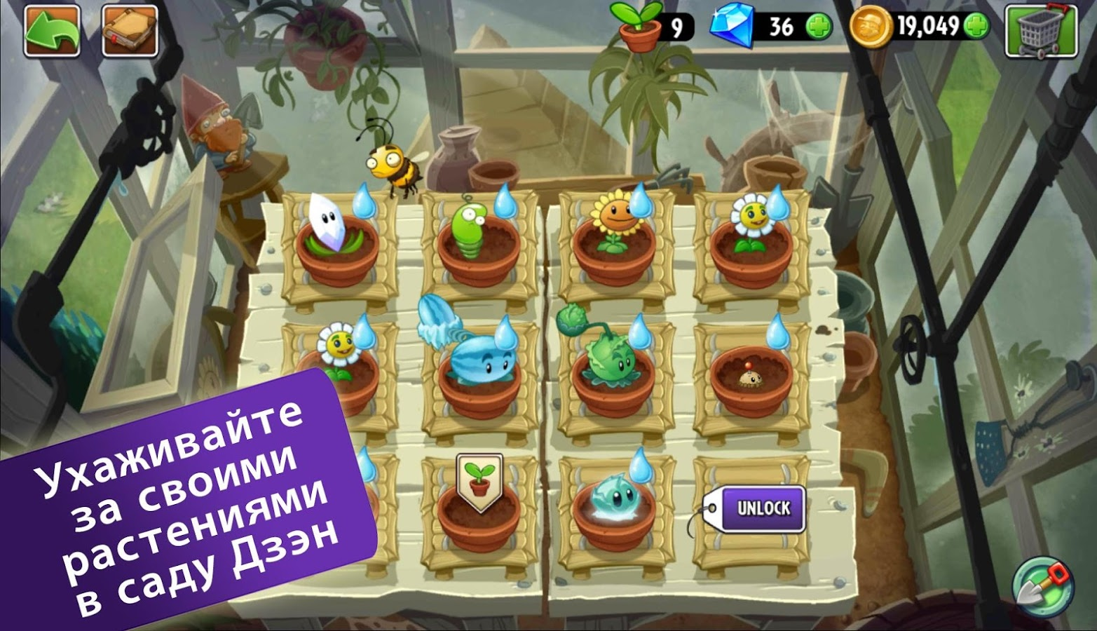 Скачать plants vs. Zombies free 2. 3. 30 для android.