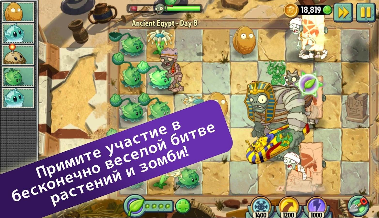 Скачать plants vs zombies 2 7. 0. 1 для android.