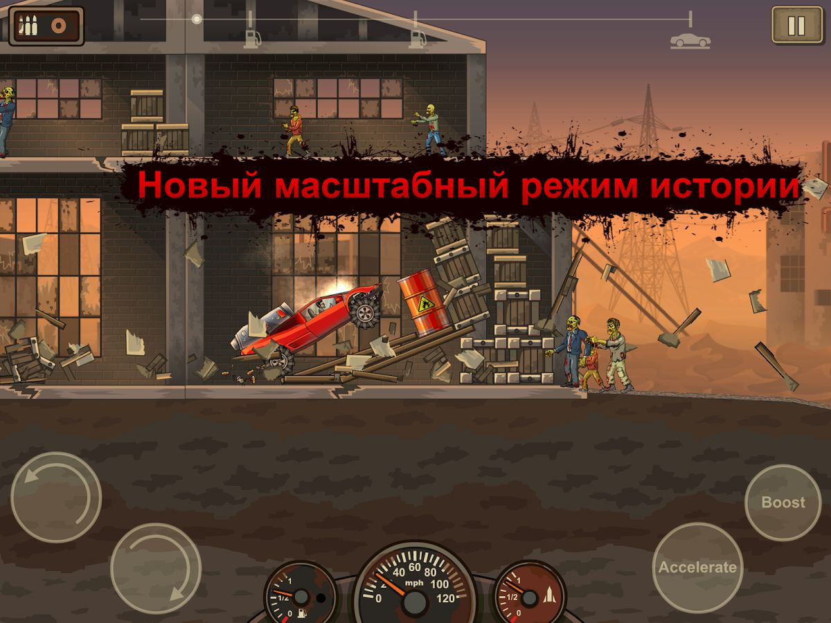 Earn to die 2 for android free download earn to die 2 apk game.