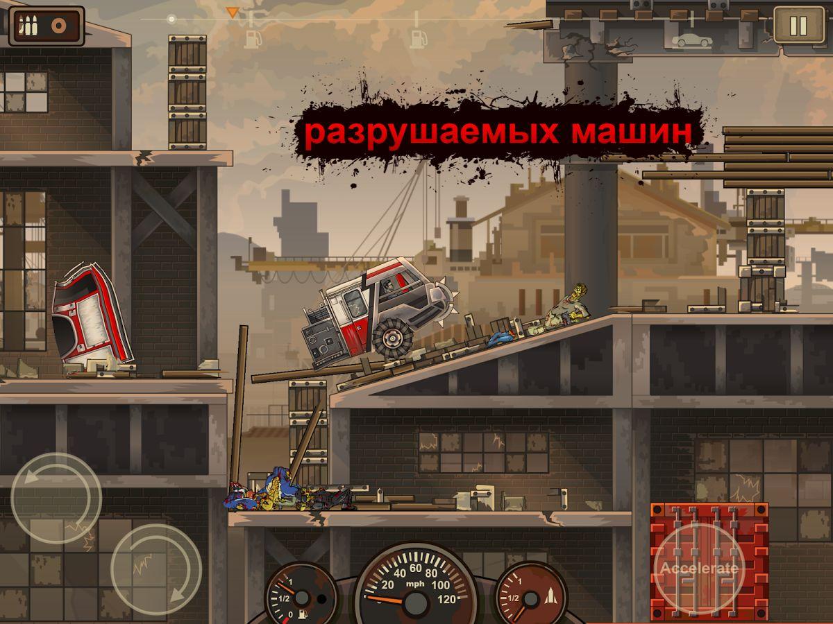Earn to die 2 скачать на андроид полную версию игры.
