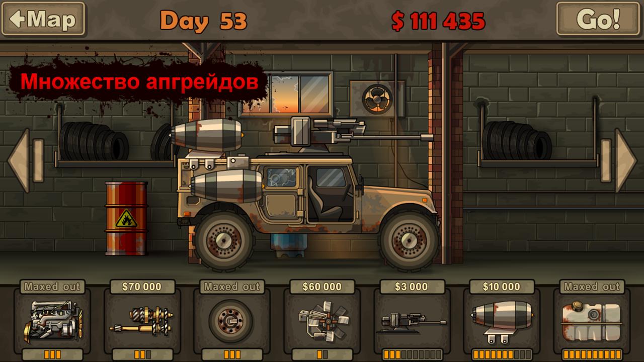 Earn to die 2 (зомби против машин 2) скачать взломанную игру на.