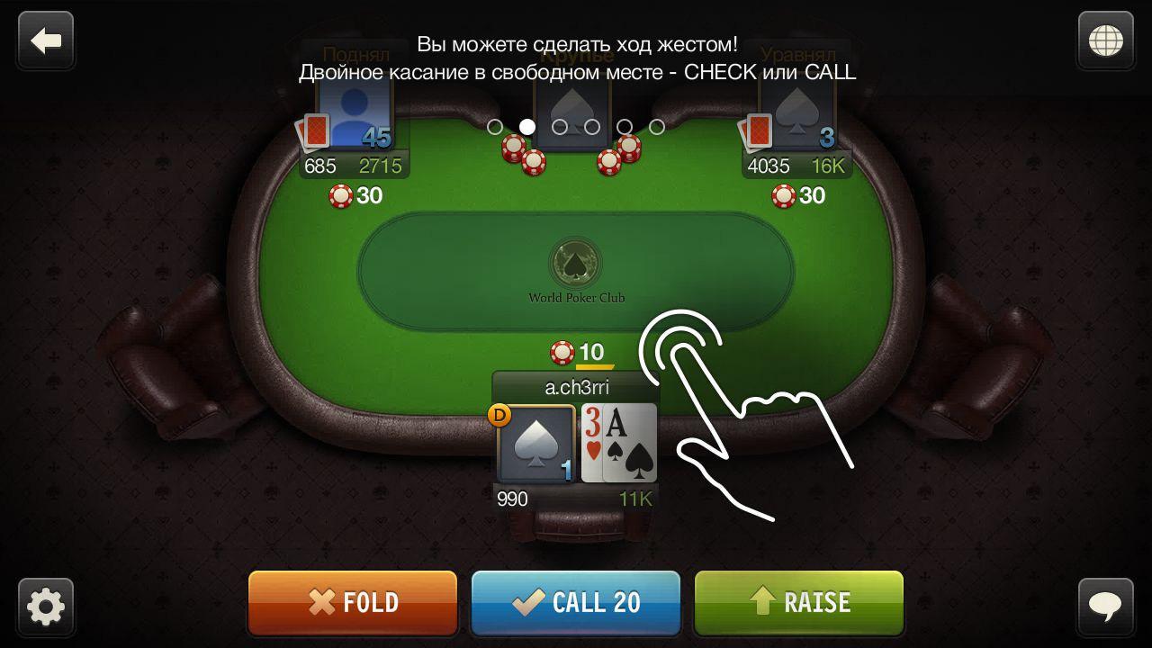 Приложения в google play – poker game: world poker club.