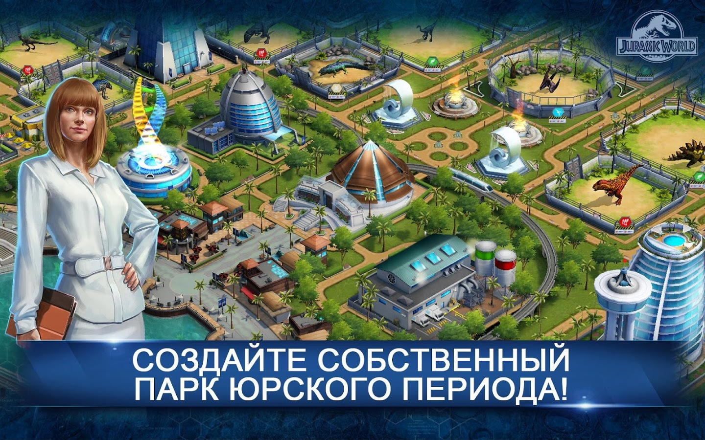Скачать Jurassic World: Игра 1.29.4 на андроид …