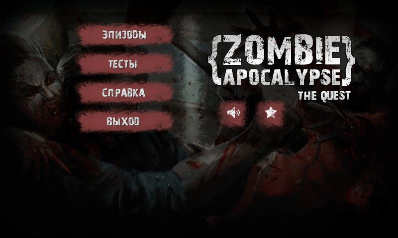 Скачать игру ZIC: Выживший — Зомби …