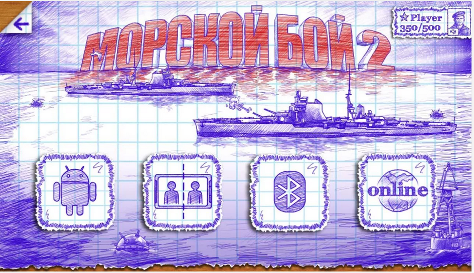 игра морской бой 2 скачать бесплатно