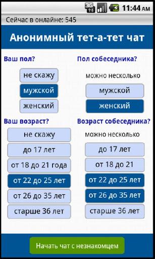 чат вдвоем 18 через веб камеру без регистрации