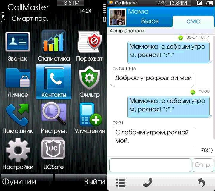 Программы на symbian 3 скачать