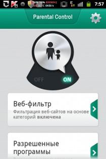 Плоно Для Андроид