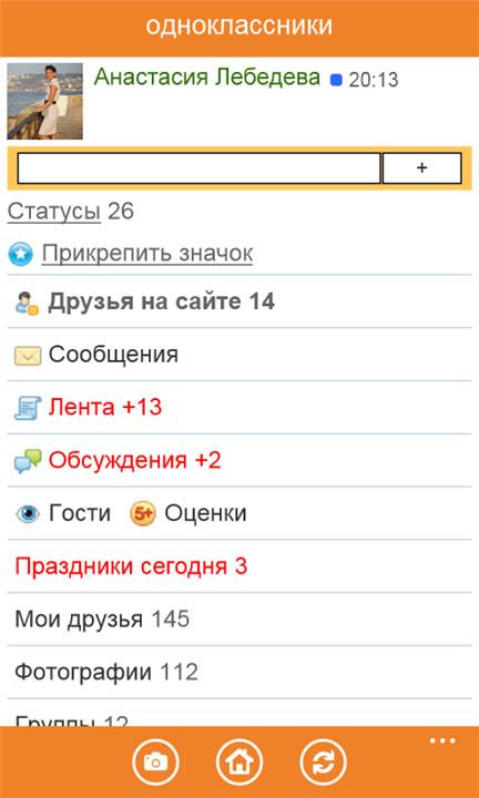 Скачать приложение одноклассники для windows 7