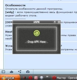 Iapk скачать бесплатно на русском - фото 4