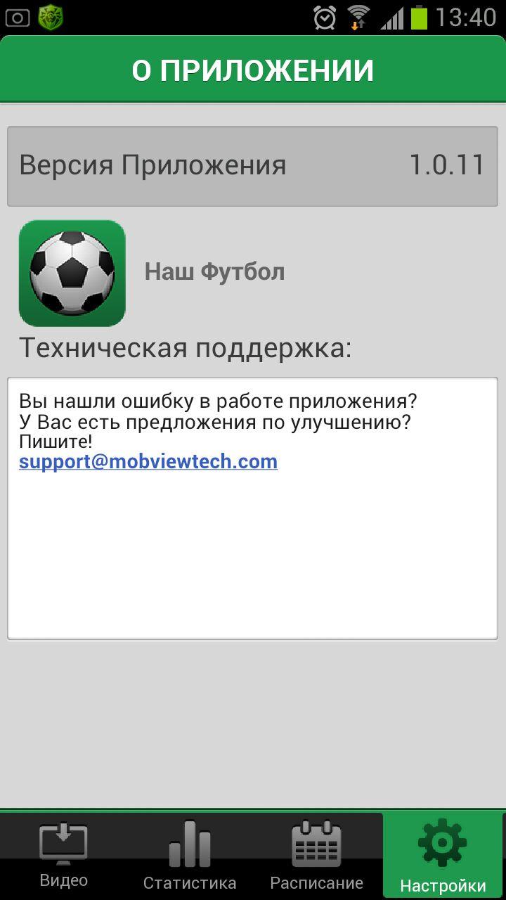 канал наш футбол смотреть онлайн бесплатно без регистрации прямой эфир