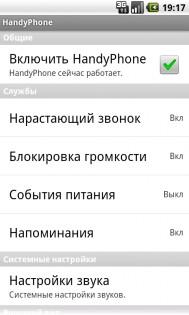 Как в iphone сделать нарастающий звонок