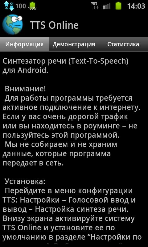 Синтезатор речи на норвежском андроид