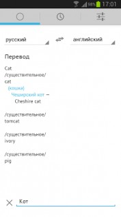 яндекс.переводчик для андроид скачать - фото 5