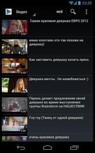 ВК2 Музыка и Видео из ВК 10.1.12. Скриншот 3