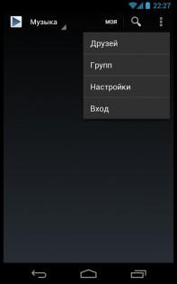 ВК2 Музыка и Видео из ВК 10.1.12. Скриншот 2