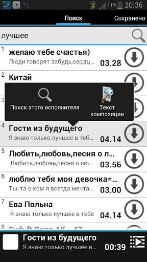 Лови Вконтакте для Андроид (Android) скачать приложение для поиска музыки в ВКонтакте бесплатно.