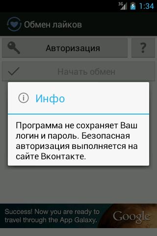 хорошее приложение для накрутки лайков в инстаграме