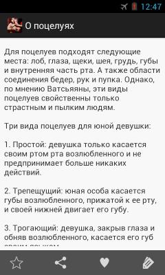 Камасутра русский переводом порно