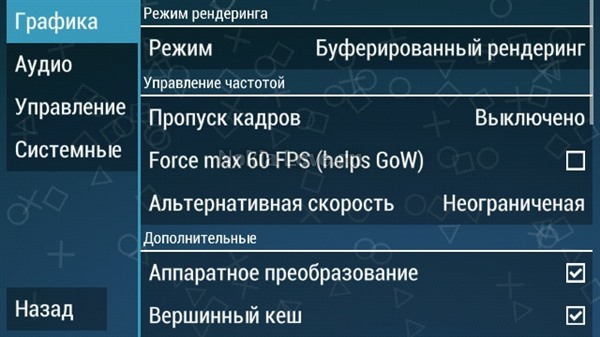 Скачать PPSSPP 1 2 1 для Android - Trashbox ru
