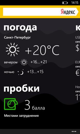 Яндекс поиск для lumia 520
