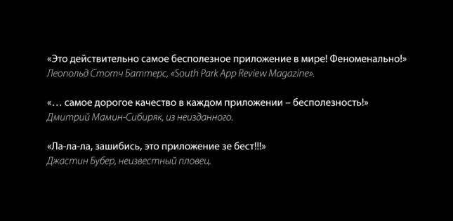 Приложение 1.08. Скриншот 6