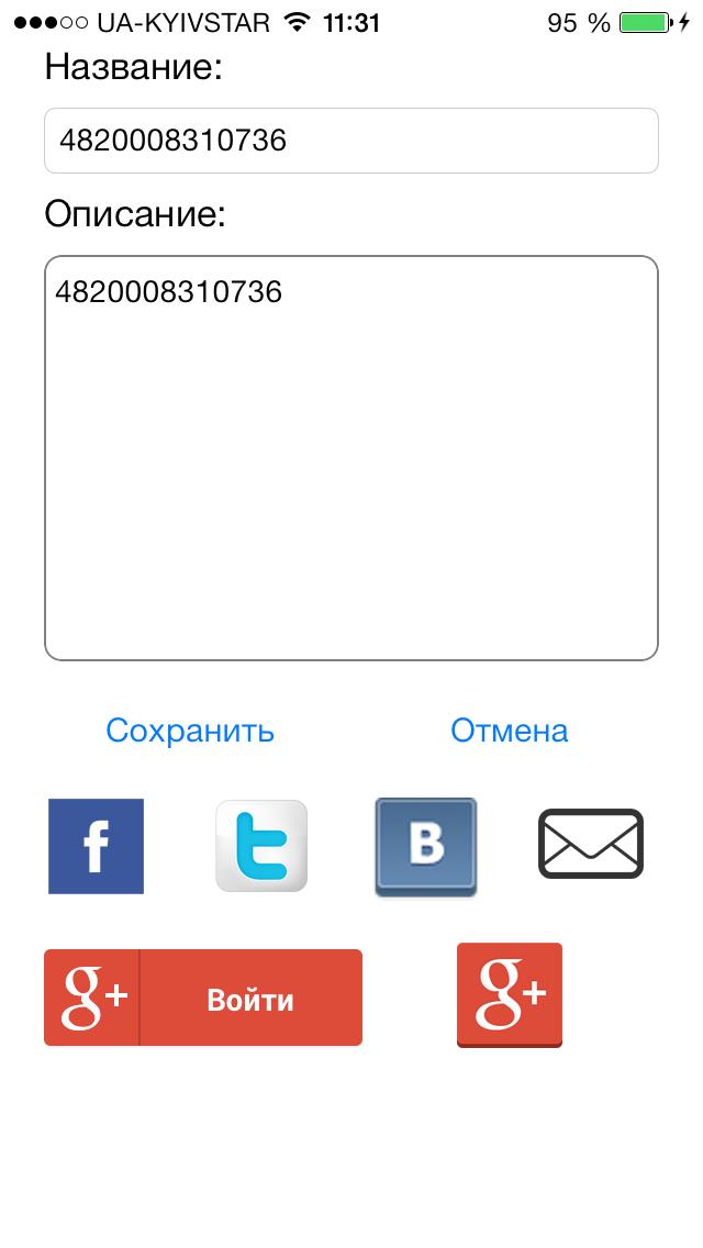 скачать штрих код сканер на андроид Проверить штрих-код   бесплатная программа