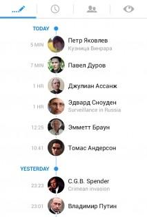 Шпион Вконтакте Для Андроид - фото 2