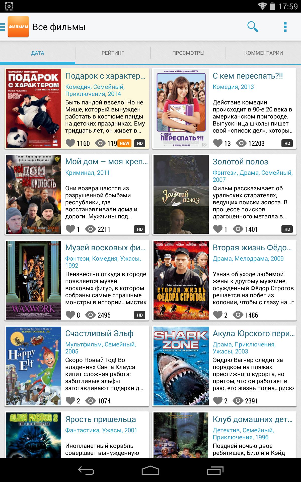 скачать программу для скачивания фильмов на андроид 2.3.6