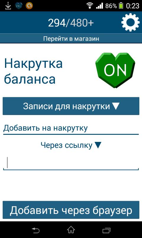 Лайков накрутка вк андроид на в программу