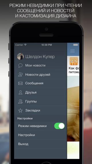 Vfeed для вконтакте для андроид