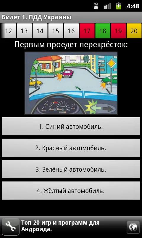 Скачать билеты пдд украины 2017 на пк