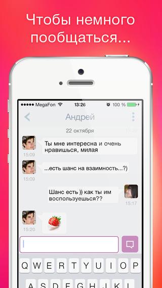 видео знакомства на айфон